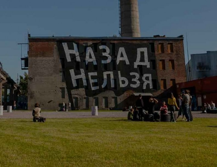 Russia's First Street Art Museum