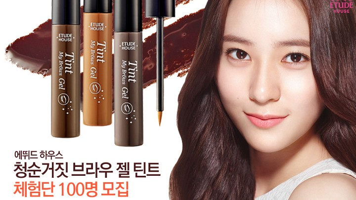 Peel-Off Make-Up – Tint My Brows von Etude House