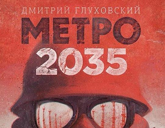 Metro 2035 - jetzt auch auf Deutsch erhältlich!
